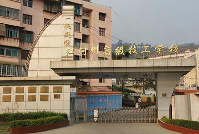 红河州高级技工学校(云南红河技师学院)
