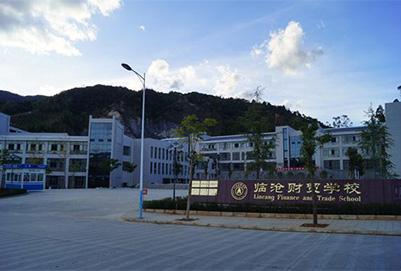 临沧财贸学校