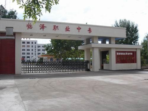 甘肃省临泽县职业技术教育中心