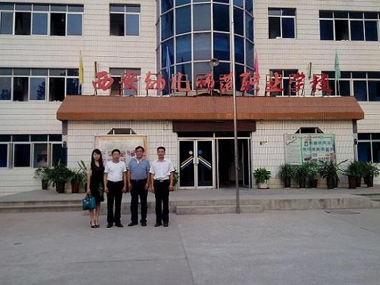 西安幼儿师范职业学校
