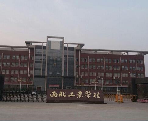 西北工业学校