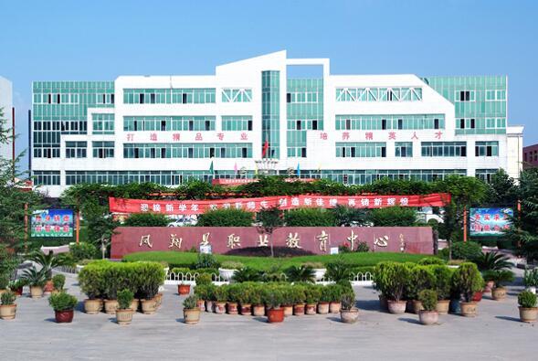凤翔县职业教育中心