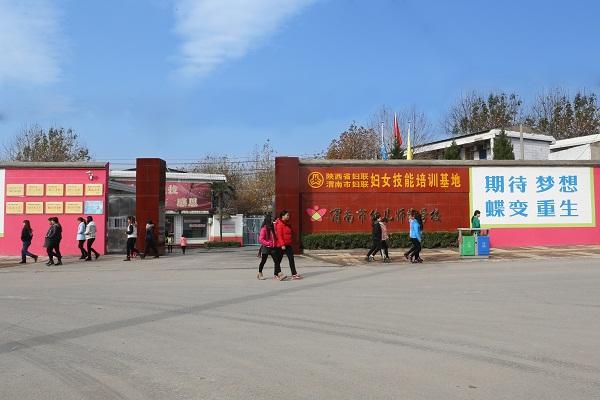 渭南市幼儿师范学校