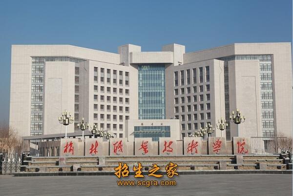 榆林职业技术学院