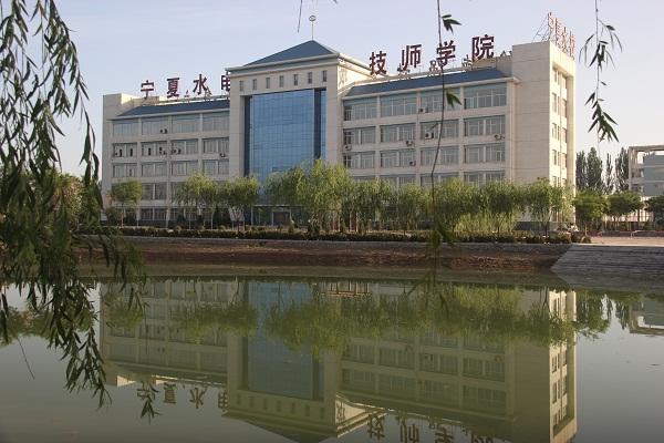 宁夏水电技师学院(宁夏水利电力工程学校)
