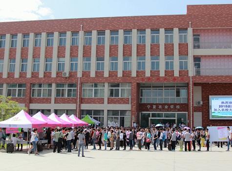 宁夏农业学校(宁夏生物工程技工学校)