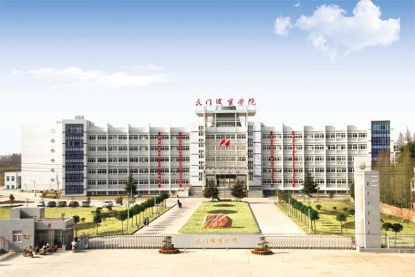 天门职业学院