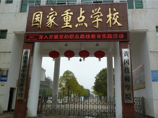 黄冈技师学院(黄冈劳动中专)