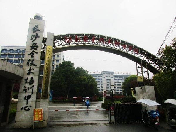 湖南安全技术职业学院