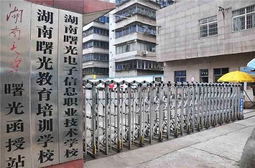 湖南曙光电子信息职业技术学校