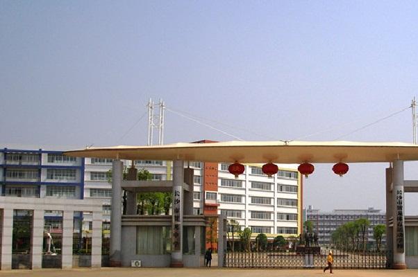长沙市贺龙体育运动学校