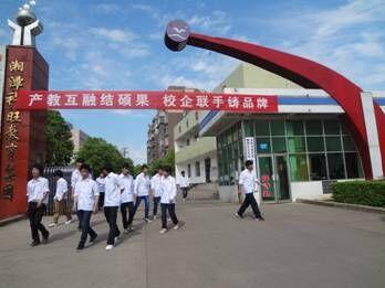 湘潭科旺中等职业技术学校