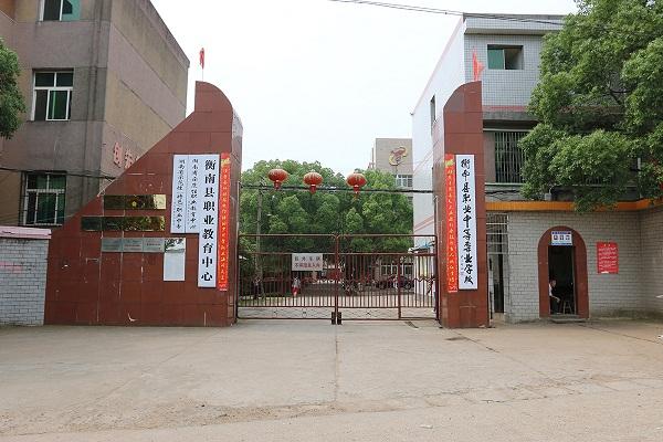 衡南县职业中等专业学校