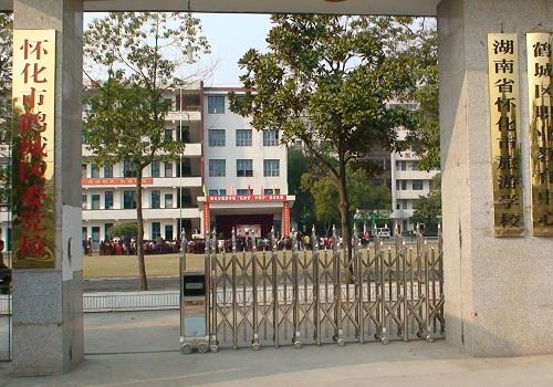 湖南省怀化市旅游学校