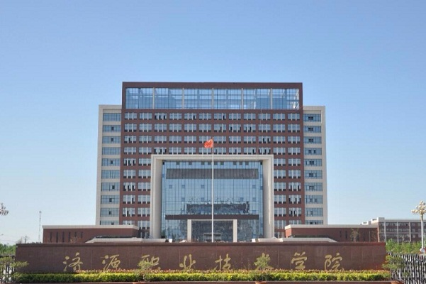 济源职业技术学院