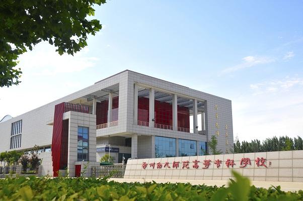 郑州幼儿师范高等专科学校