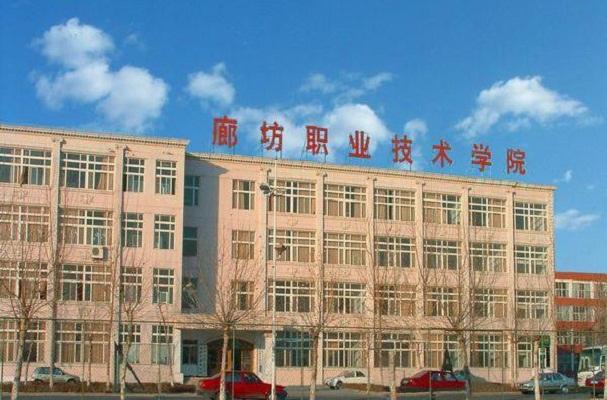 廊坊职业技术学院