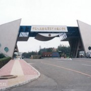 解放军装甲兵技术学院