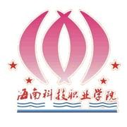 海南科技职业学院