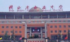 陕西省西安中学