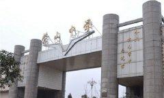 四川省营山中学校